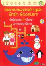 Brain Boosters: จับผิดภาพและปริศนาเขาวงกตน่าพิศวง