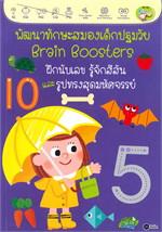 Brain Boosters: ฝึกนับเลข รู้จักสีสัน และรูปทรงสุดมหัศจรรย์