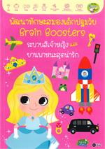 Brain Boosters: ระบายสีเจ้าหญิงและยานพาหนะสุดน่ารัก