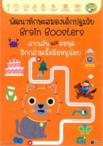 Brain Boosters : ลากเส้นและต่อจุด ฝึกกล้ามเนื้อมือหนูน้อย