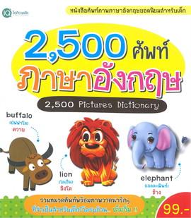 2,500 ศัพท์ ภาษาอังกฤษ : 2,500 Pictures Dictionary