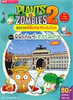 Plants vs Zombies 2 สุดยอดพิพิธภัณฑ์ระดับโลก ตอน พิพิธภัณฑ์เฮอร์มิเทจ รัสเซีย