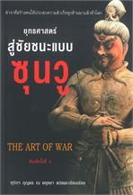 ยุทธศาสตร์สู่ชัยชนะแบบ ซุนวู THE ART OF WAR