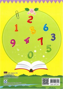 แบบฝึกทักษะคณิตศาสตร์พื้นฐาน เรียนเลข 1-9 และ 0