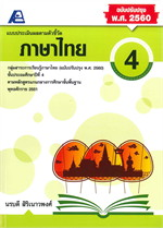 แบบประเมินผลตามตัวชี้วัด ภาษาไทย ชั้นประถมศึกษาปีที่ ๔
