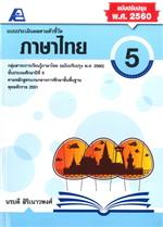 แบบประเมินผลตามตัวชี้วัด ภาษาไทย ชั้นประถมศึกษาปีที่ ๕