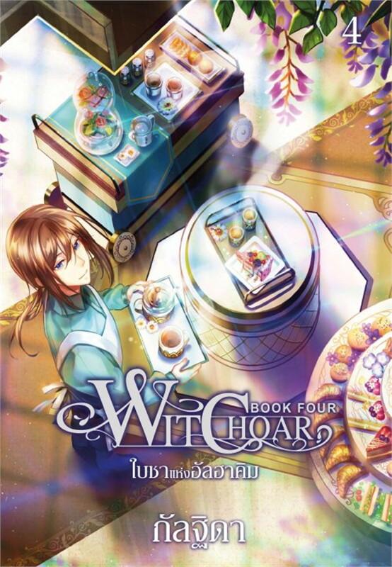 Witchoar ใบชาแห่งอัลฮาคิม ล.4