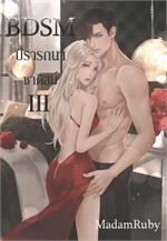 BDSM ปรารถนา ซาดิสม์ เล่ม 3
