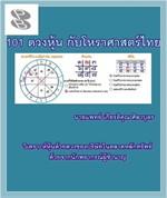 101 ดวงหุ้น กับโหราศาสตร์ไทย