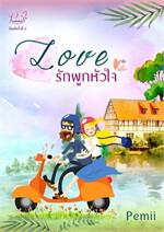 Love รักผูกหัวใจ (ซีรีส์ บ้ารัก)