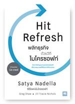 พลิกธุรกิจด้วยวิถีไมโครซอฟท์ Hit Refresh