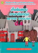 เก็งข้อสอบภาษาอังกฤษ BETTER BNGLISH