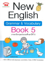 New English Grammar&Vocabulary Book 5