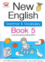 New English Grammar&Vocabulary Book 5
