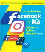 ประกบคู่สื่อโซเชียล Facebook และ IG