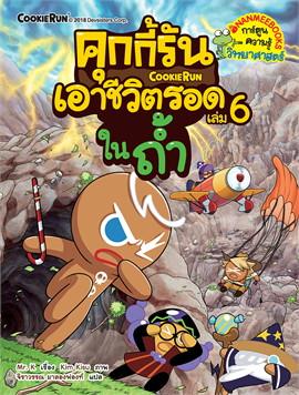 คุกกี้รันเอาชีวิตรอด เล่ม 6 : ในถ้ำ