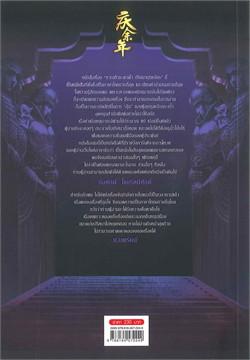 หาญท้าชะตาฟ้า ปริศนายุทธจักร เล่ม 13