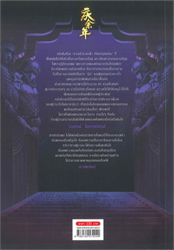 หาญท้่าชะตาฟ้า เล่ม 13  ปริศนายุทธจักร
