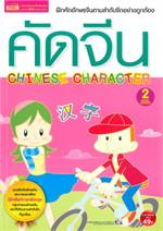 คัดจีน เล่ม 2 CHINESE CHARACTER Vol.2