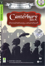 The Canterbury Tales ตำนานนักแสวงบุญแห่งแคนเทอร์เบอรี
