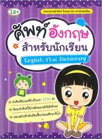 ศัพท์อังกฤษ สำหรับนักเรียน English - Thai Dictionary