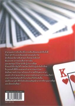 ฆาตกรรมในวงบริดจ์ CARDS ON THE TABLE