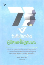 73 ปี วันสันติภาพไทย:ผู้ปิดทองใต้ฐานพระ