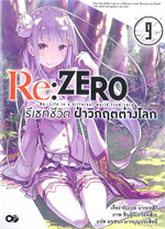 Re:ZERO รีเซทชีวิต ฝ่าวิกฤตต่างโลก เล่ม 9