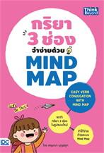 กริยา 3 ช่องจำง่ายด้วย Mind Map