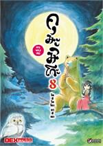 คุมะมิโกะ คนทรงหมี ล.8 ฉ.การ์ตูน
