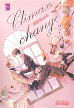 Climax change เมื่อรักทักทายกัน