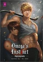 Omega's Instinct สัญชาตญาณดิบ