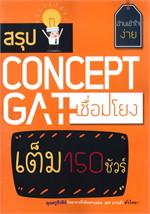 สรุป CONCEPT GAT เชื่อมโยง