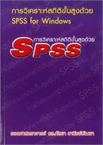 การวิเคราะห์สถิติขั้นสูงด้วย SPSS for Windows