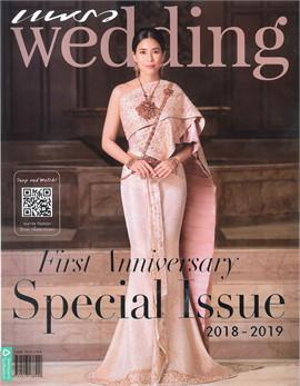 แพรว Wedding ฉบับที่ Special issue 2018-19 (จุ๋ย-วริทยา นิลคูหา)