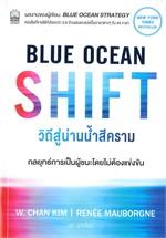 BLUE OCEAN SHIFT : วิถีสู่น่านน้ำสีคราม