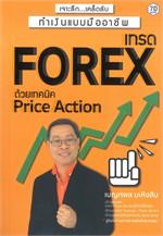 เทรด Forex ด้วยเทคนิค Price Action