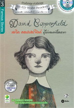 David Copperfield เดวิด คอปเปอร์ฟิลด์ ผู้ไม่ยอมแพ้โชคชะตา