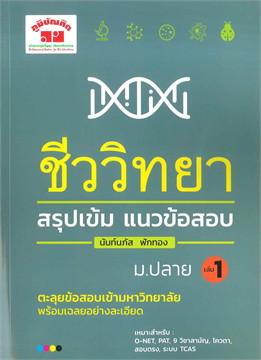 สรุปเข้มแนวข้อสอบ ชีววิทยา ม.ปลาย (เล่ม 1)