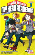 My Hero Academia ฉบับนิยาย เล่ม 1