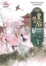 ฝูเหยาฮองเฮา หงสาเหนือราชัน เล่ม 3
