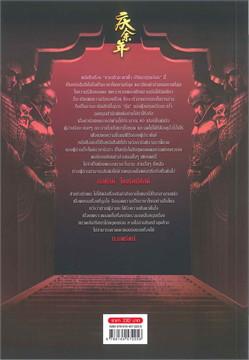หาญท้าชะตาฟ้า ปริศนายุทธจักร เล่ม 14