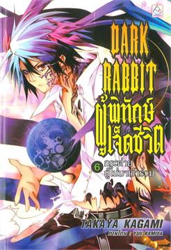DARK RABBIT ผู้พิทักษ์เจ็ดชีวิต เล่ม 6 กระต่ายผู้ไม่มาเข้าร่วม