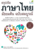 สรุปเข้มภาษาไทย มัธยมต้น ฉบับสมบูรณ์