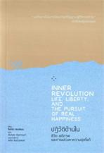 ปฏิวัติด้านใน : ชีวิต เสรีภาพ และการแสวงหาความสุขที่แท้