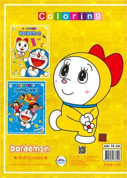 สมุดภาพ Coloring Doraemon
