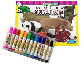 Set กระเป๋าสัตว์ป่าน่ารู้ + สีเมจิก