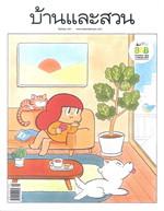 บ้านและสวน ฉบับที่ 505 (กันยายน 2561)