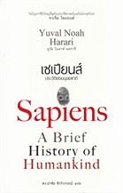 SAPIENS เซเปียนส์ ประวัติย่อมนุษยชาติ (ปกอ่อน)