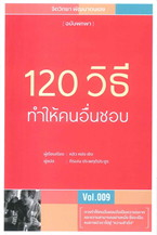 120 วิธีทำให้คนอื่นชอบ